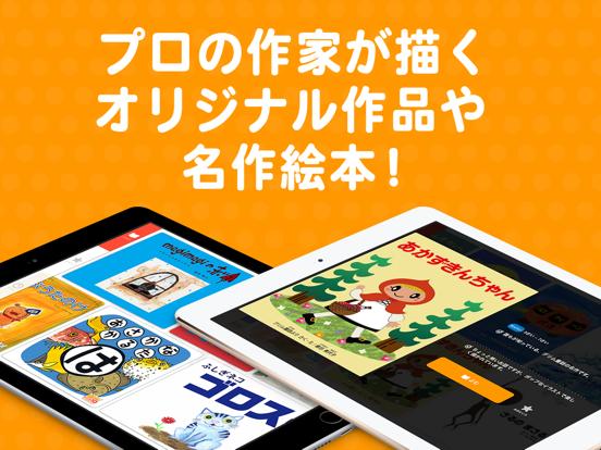 絵本が読み放題!知育アプリPIBOのおすすめ画像5