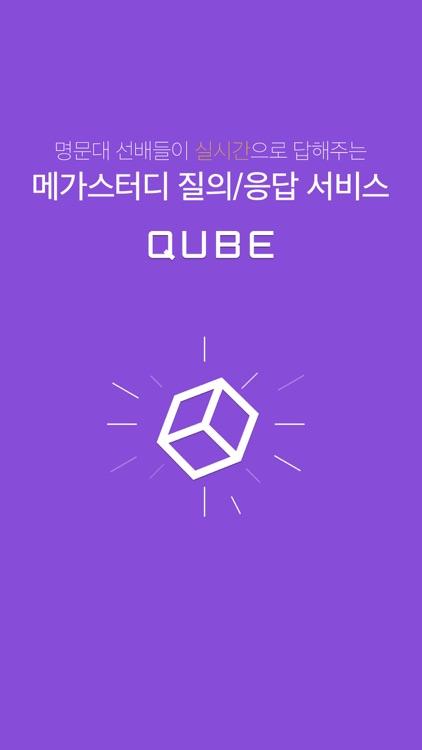 Qube screenshot-0