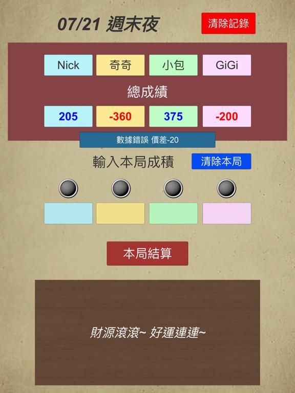 賭桌記帳 screenshot 5