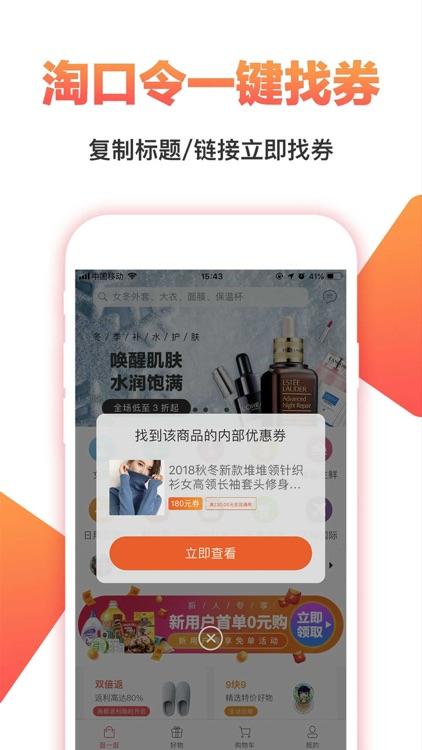 券券优惠券 - 手淘购物好省钱的app