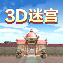 3D迷宫(3D Maze)