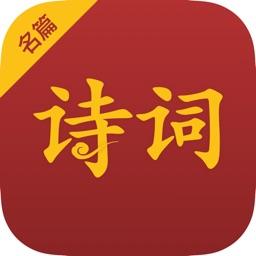 古诗词-中国唐诗宋词鉴赏