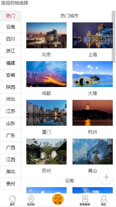 知宿甄选 screenshot 2