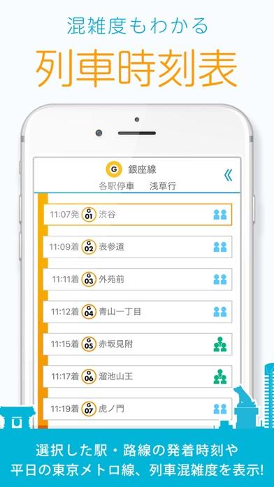 東京メトロアプリ【公式】電車運行情報や乗換案内・遅延情報のおすすめ画像3