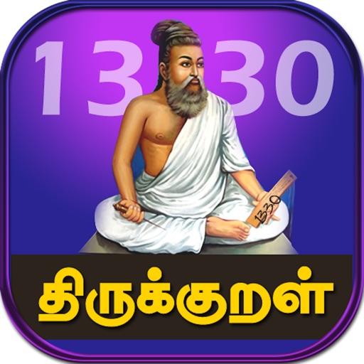 Thirukkural Offline in Tamil
