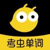 考虫单词-英语词汇四六级考研单词记忆神器