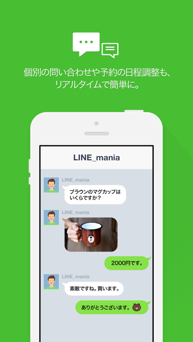 LINE@ ScreenShot1