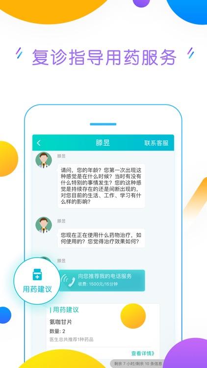 好心情-精细化慢病管理平台 screenshot-3