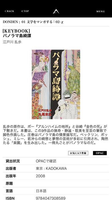 近畿大学アカデミックシアター 公式アプリのおすすめ画像3