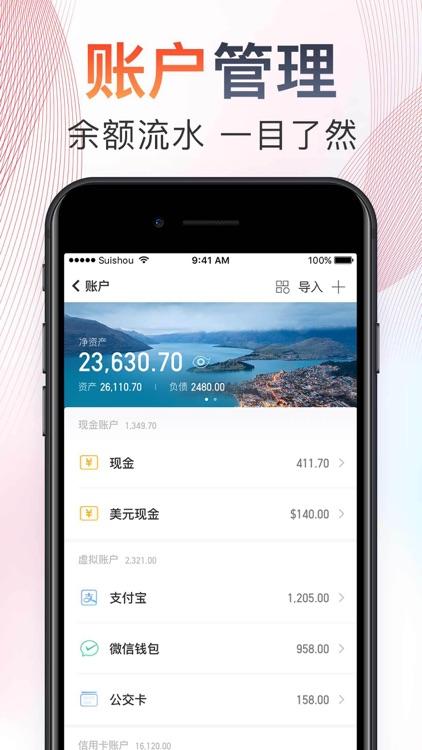 记账–随手记账 screenshot-5