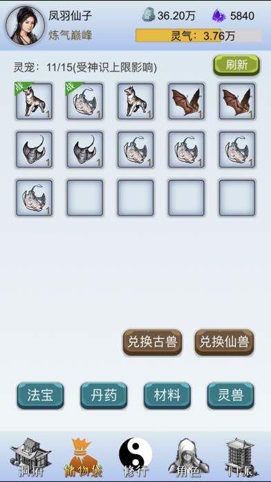 我想修仙 screenshot 3