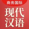 现代汉语大词典-商务国际版