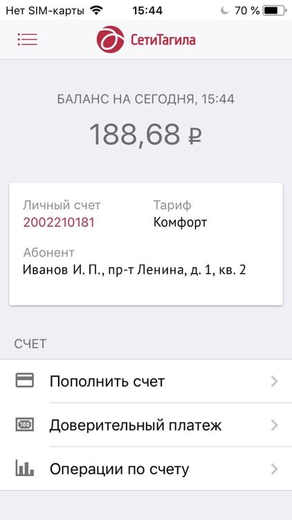 Мобильный кабинет «СетиТагила»