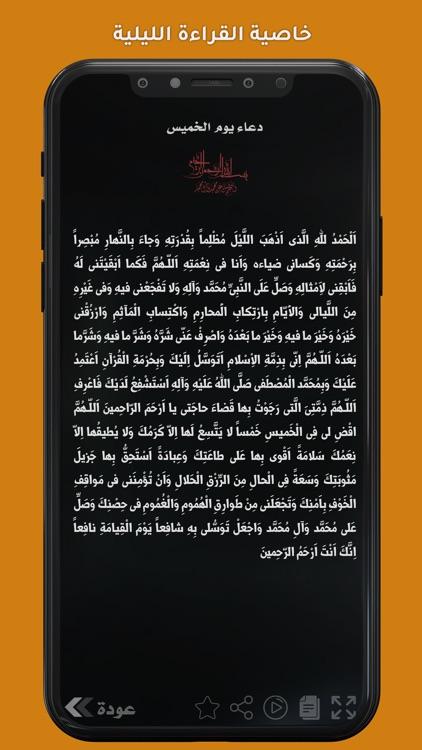 جنان - Jenan screenshot-5