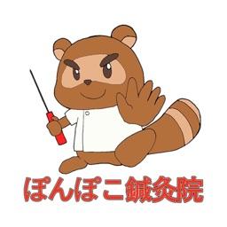 ぽんぽこ鍼灸院 By Ponpokoshinkyuin