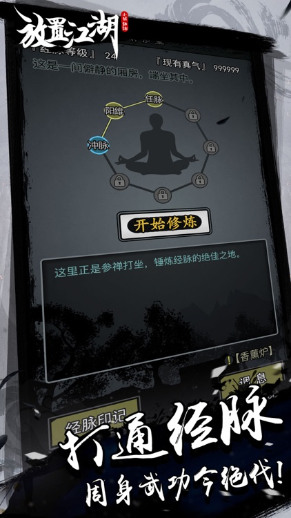 放置江湖:隐世门派现武林 screenshot-4