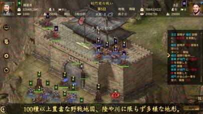 三国志漢末霸業 screenshot1