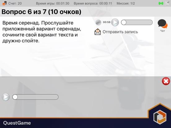 QuestGame screenshot #4