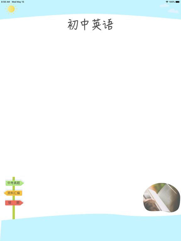 初中英语中考试题汇编 screenshot 6