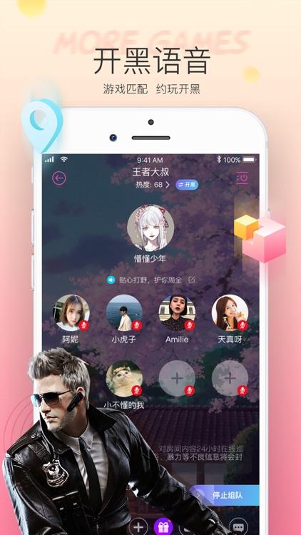 Hello语音-游戏开黑神器 screenshot-3
