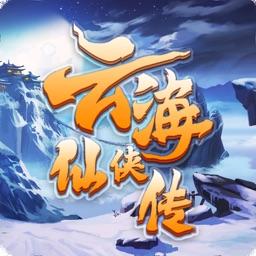云海仙侠传-情缘三界仙逆无极