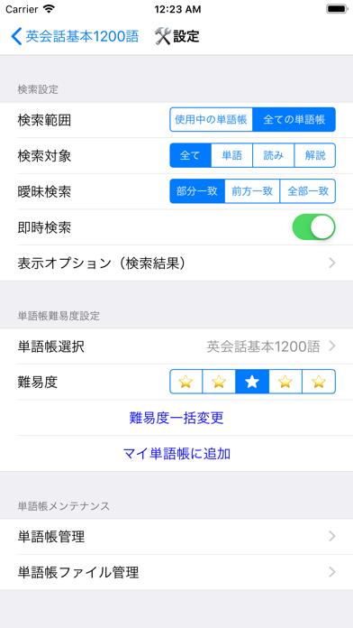 英会話基本1200語 - 忘却曲線対応、単語帳拡張可能 ScreenShot3