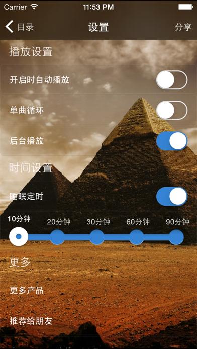 上下五千年 世界历史(中)【有声】 screenshot four