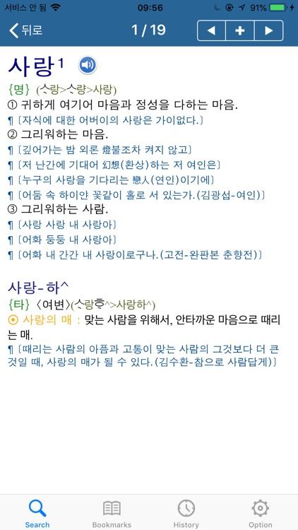 국어대사전 - Korean Dictionary screenshot-3