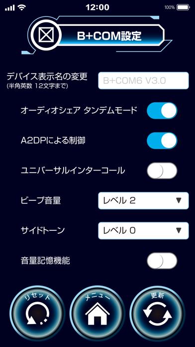 B+COM U Mobile APPのおすすめ画像8