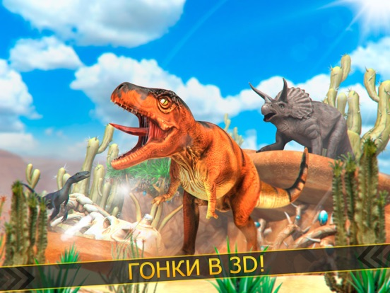 динозавр бежать:  парк охота на iPad