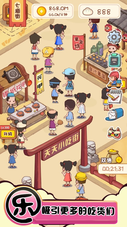 美食街达人 screenshot-4