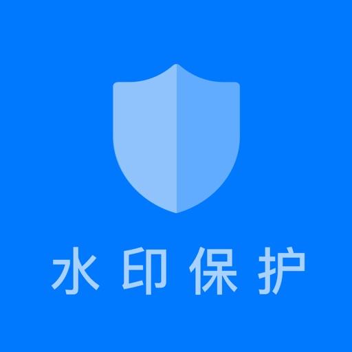 证件水印 - 身份证加水印保护您的隐私