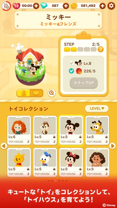 LINE:ディズニー トイカンパニー screenshot1