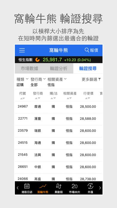 Now財經 - 股票及地產資訊 screenshot three