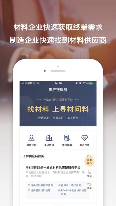 寻材问料 screenshot one