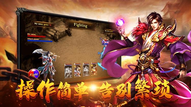 决战龙城-热血单机传奇 screenshot-3