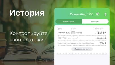 ЖКХ КузбассСкриншоты 4