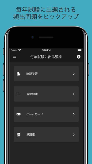 毎年試験に出る漢字のおすすめ画像3