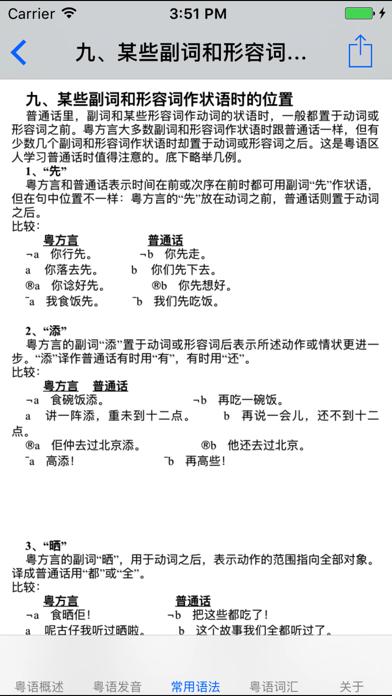 粤语自学教程のおすすめ画像4