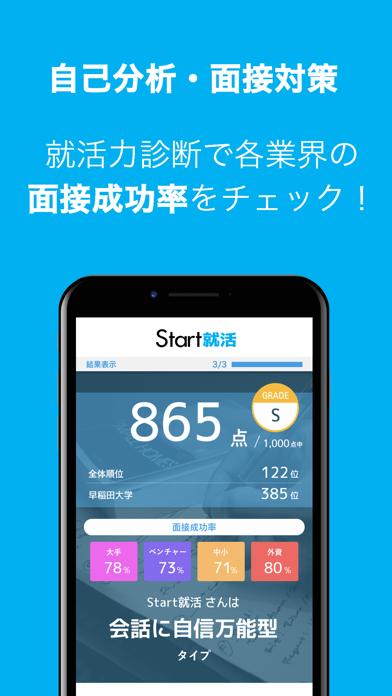 Start就活-新卒のための効率的な就職活動アプリのおすすめ画像6
