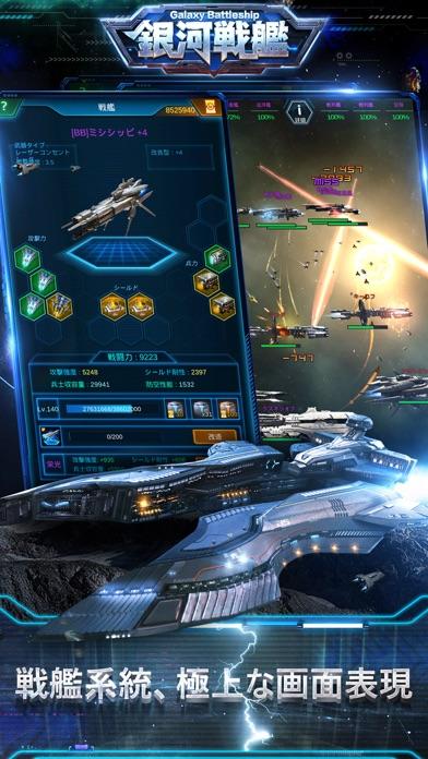 銀河戦艦 - ギャラクシーバトルシップのおすすめ画像3