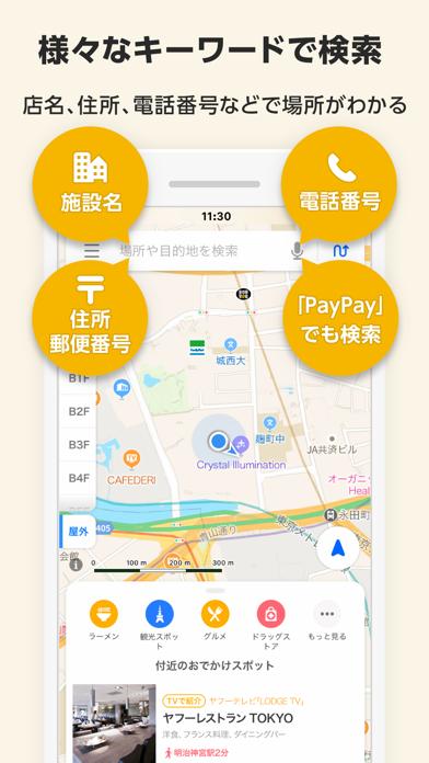 Yahoo! MAP-ヤフーマップ-道案内に強い地図アプリ ScreenShot3