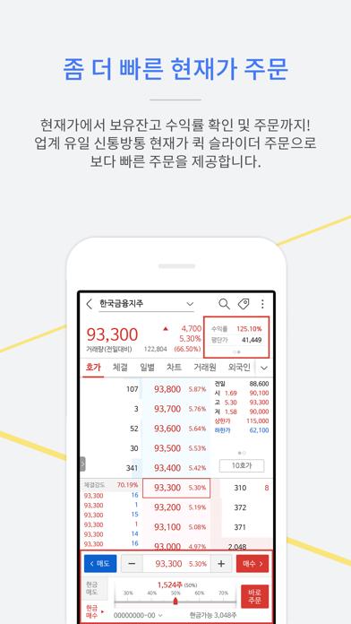 한국투자증권 eFriend Smart for Windows