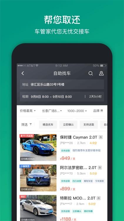 凹凸租车-自驾旅游共享租车APP screenshot-3