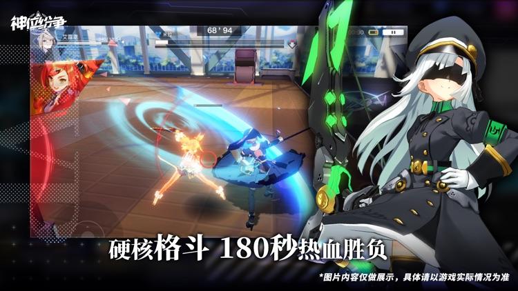 神位纷争 screenshot-3