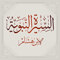 App Icon for السيرة النبوية لإبن هشام App in United States IOS App Store