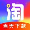 淘钱宝-官方低息极速借款平台
