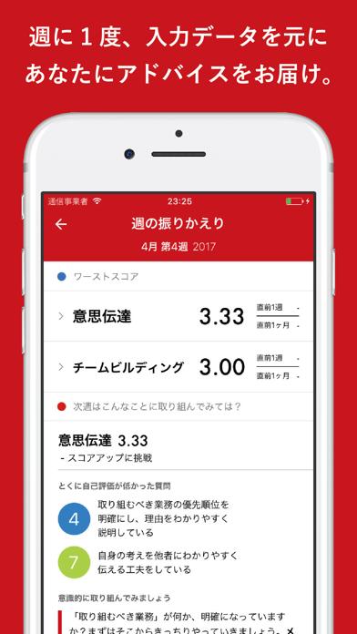Daywill 自己成長アドバイス付の日記記録アプリのスクリーンショット3
