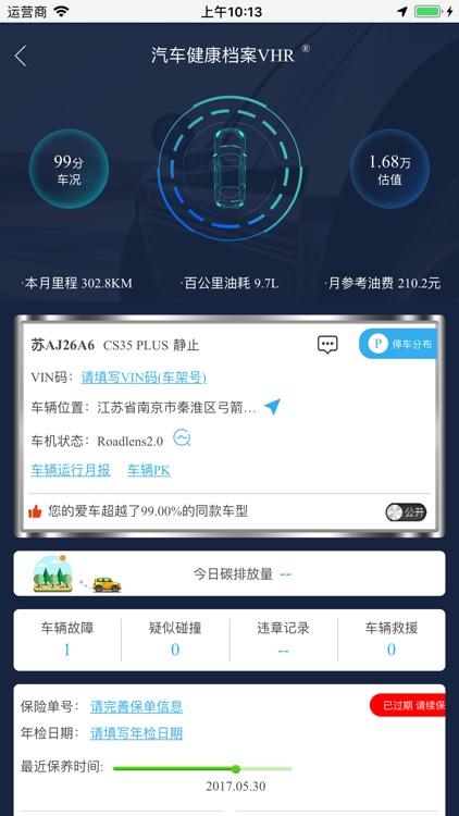 车行者 screenshot-1