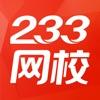 233网校-在线职业教育学习考证平台